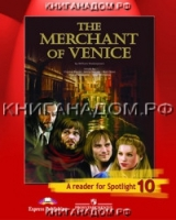 The Merchant of Venice: A reader for Spotlight 10 / Венецианский купец. Книга для чтения. 10 класс