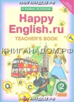 Английский язык. 2 класс. Happy English.ru. Книга для учителя. Методика
